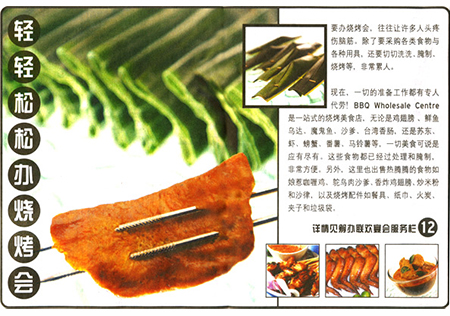 BBQ-Wholesale-Frankel-Press-Release-Lian-He-Wan-Bao-Newspaper
